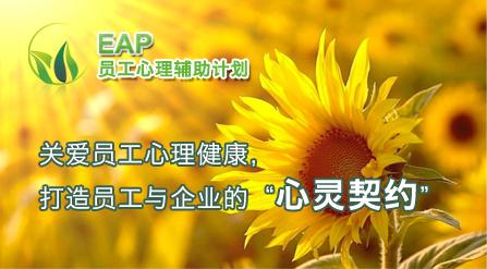 EAP.jpg
